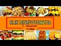 Фрагмент с начала видео Фаршированные Макароны Быстрый и Вкусный Ужин Очень Простой Рецепт!!!