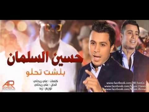 شاهد واسمع اغنية حسين السلمان الفنان الاردني...بلشت تحلو بلش يحلو الجو