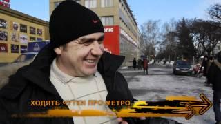 ХОДЯТ СЛУХИ-2 (про метро)))