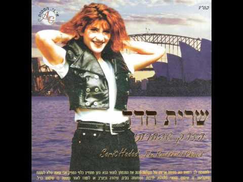 שרית חדד הדרך שבחרתי - Sarit Hadad Aderech Shbacharti