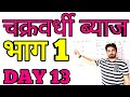 चक्रवृद्धि ब्याज Compound Interest Part 1|| Railway maths|| Tricky Maths Ak choudhary ||RAILWAY Loco