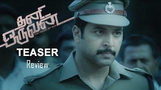 Watch Thani Oruvan Teaser Review | Jayam Ravi, Nayantara, Aravind Swamy, Hiphop Tamizha Red Pix tv Kollywood News 28/Jul/2015 online