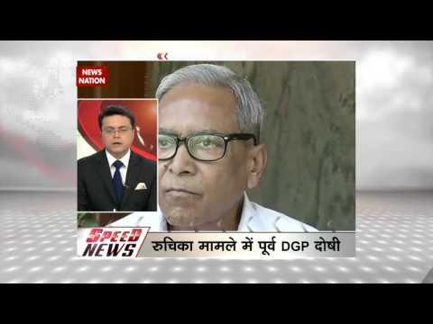 Speed@News4PM: Ruchika molestation: SC confirms ex-Haryana DGP's conviction