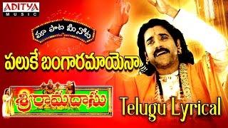 Paluke Bangaramayera Full Song With Telugu Lyrics    Sri Ramadasu