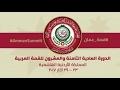 أخبار عربية - #القمة_العربية .. الأربعاء في الأردن لبحث تطورات المنطقة وسبل مكافحة #الإرهاب