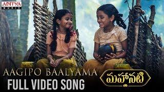 Aagipo Baalyama Full Video Song | Mahanati