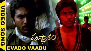 Evado vaadu Video Song - Prasthanam