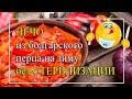 Лечо из болгарского перца с томатной пастой на зиму - СУПЕР ХИТ! ОЧЕНЬ просто и вкусно!
