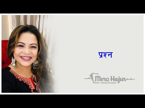 Mero Hajur with Pratima Shrestha Episode 26   1 May 2021