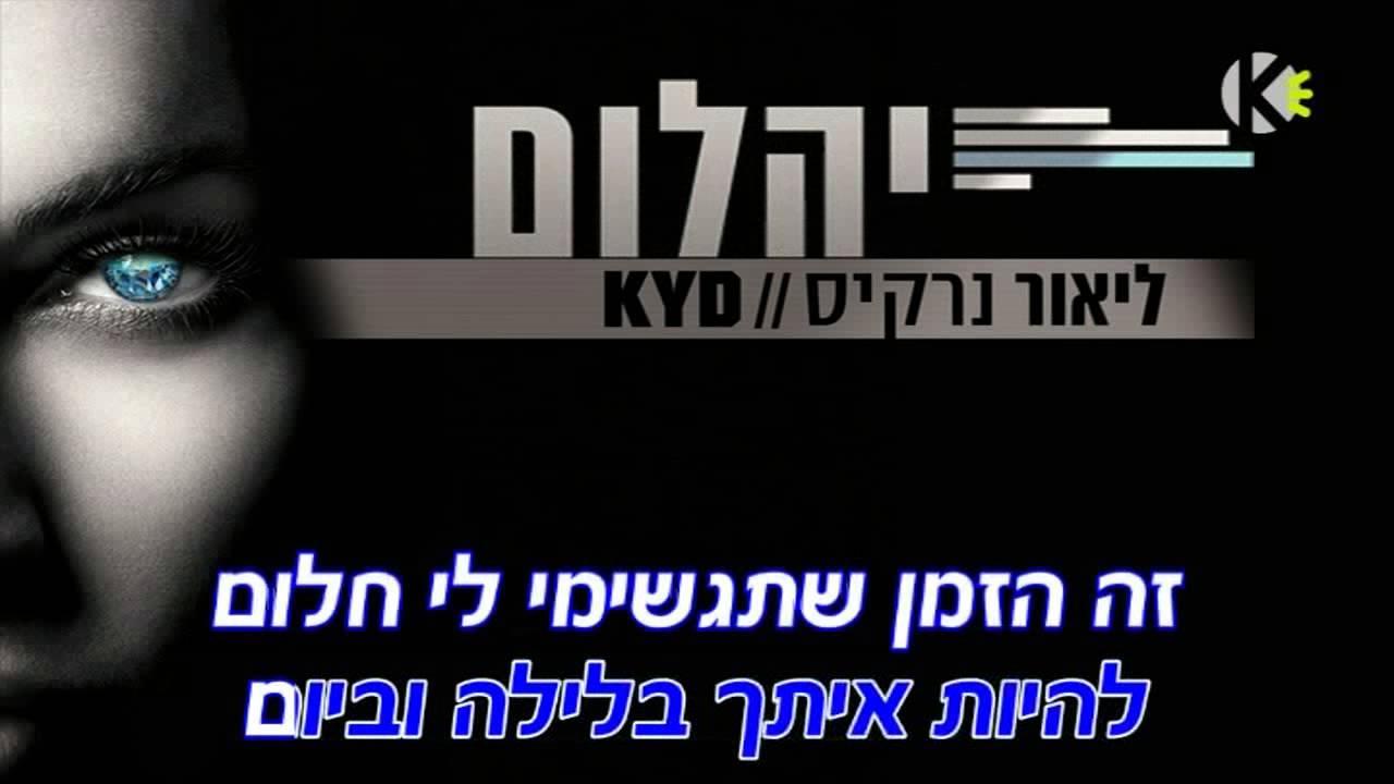 ליאור נרקיס יהלום קריוקי Lior Narkis // KYD