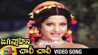 Chali Chali Full Song | Jaganmohini