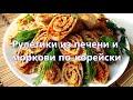 Фрагмент с середины видео НОВИНКА!!! 5  Вкуснейших  простых закусок / На праздничный стол  2018 🎄