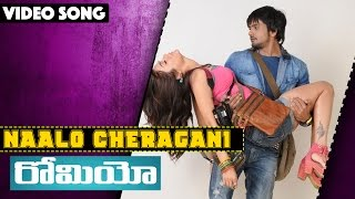 Naalo Cheragani Video Song - Romeo