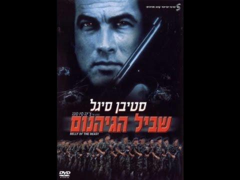 סרט שביל הגיהנום סטיבן סיגל