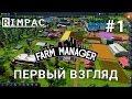 Farm Manager 2018  #1  Обзор и первый взгляд!