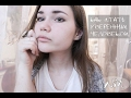 Как стать уверенным человеком? | Nadya Maevskaya
