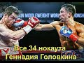 Фрагмент с начала видео Все 34 нокаута Геннадия Головкина!