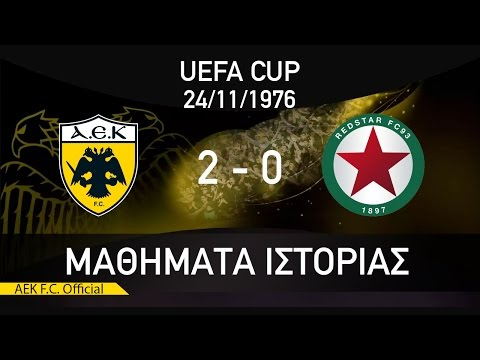??T????? ?S?????S / #4 AEK F.C - RED STAR 2-0 / HISTORY LESSONS