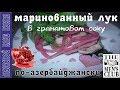 Маринованный лук по-Азербайджански