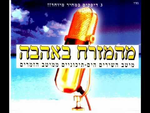אייל גולן נשבע לך כאן Eyal Golan