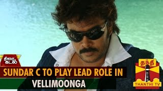 Watch Sundar C to Play Lead Role in 'Vellimoonga' Remake Red Pix tv Kollywood News 27/Feb/2015 online