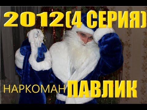 comedoz | Наркоман Павлик. 2012. (4 серия)