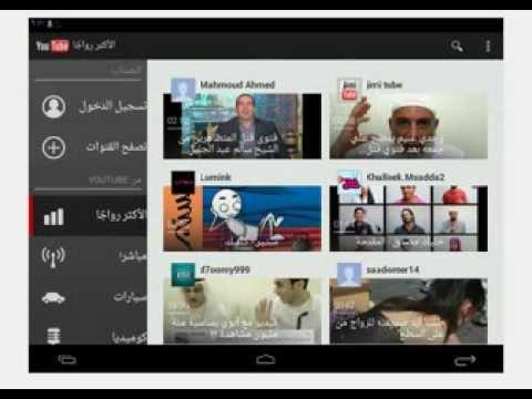 طريقة عرض اكثر مقاطع الفيديو المشاهدة في بلد معين في تطبيق اليوتيوب على اندرويد