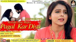 Bewafa Tune Mujko Pagal Kardiya  KAJAL MAHERIYA  Super Hits BEWAFA SONG
