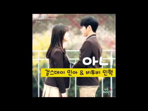 No (Feat. Minhyuk) [OST. My Sweet and Sour Family]