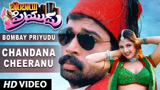 Chandana Cheeranu Full Video Song || Bombay Priyudu