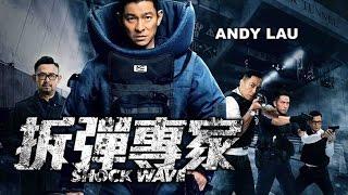 《拆彈專家》 Shock Wave Official Trailer (In Cinemas 20 April)