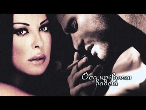 Angela Dimitriou - Pefto xamila [Lyrics]