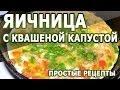 Рецепты блюд. Яичница с квашеной капустой рецепт