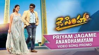 Priyam Jagame Anandhamayam Video Song Promo - Jai Simha