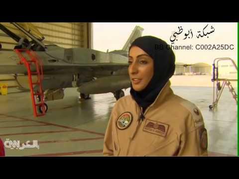 فيديو: تعرف على أول إماراتية تقود طائرة حربية في سلاح الجو