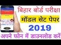 Bihar Board Exam 2019 Model paper Download | बिहार बोर्ड मॉडल पेपर सेट 2019 | Bihar 12th Model Paper