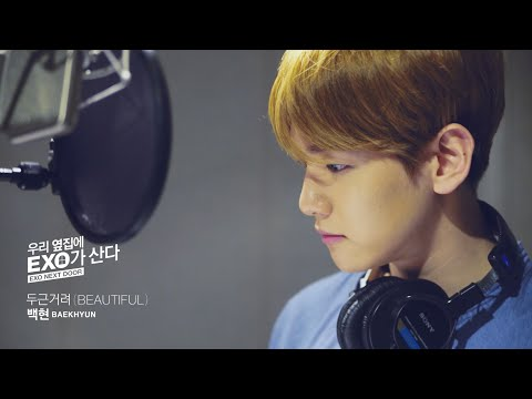 Beautiful (OST. EXO Next Door)