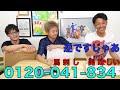 Фрагмент с начала видео 【無理難題】企業の電話番号の語呂合わせ当てクイズ!!!