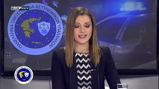 Αστυνομία & Κοινωνία 16-12-2019