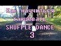 Шафл Обучение Как Танцевать Shuffle Dance 3