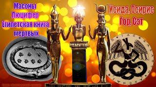 Масоны, Люцифер, Египетская книга мертвых, Исида, Осирис, Гор, Сэт
