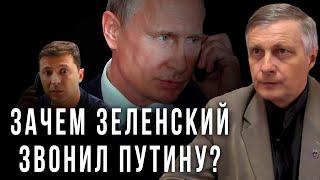 Зачем Зеленский звонил Путину? (21.07.2019 10:10)