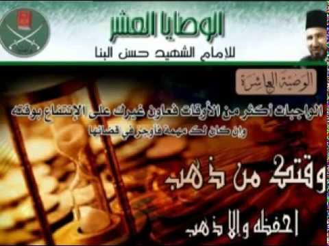 10 Wasiat Imam Hasan Al-Banna
