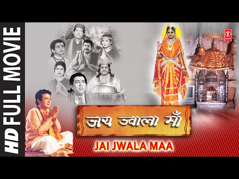Jai Jwala Maa - Hindi Film