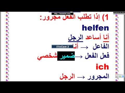 Lektion6 Teil 1 der Dativ المجرور – الدرس السادس – تعليم اللغة الألمانية للأطفال