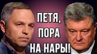 """Портнов снова наехал на Порошенко: """"Будешь сидеть!"""" (17.08.2019 20:11)"""