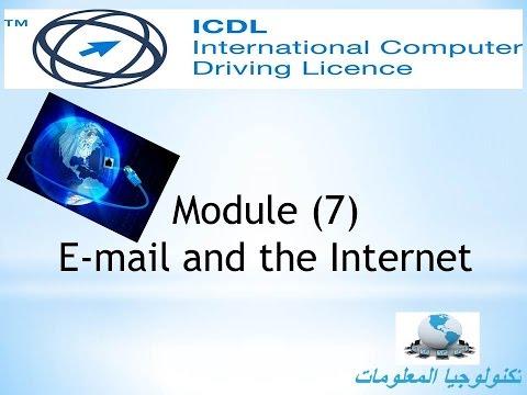 شرح  الانترنت (Internet) ج4| ICDL V5