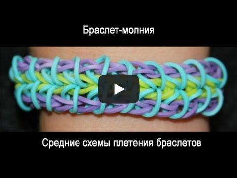 смотреть видео как плести резинками браслеты на рогатке