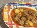 Фрикадельки по-турецки с картошкой. Patatesli Sulu Köfte