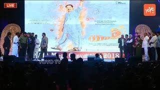 Yatra Trailer Launch at NATA Convention 2018   YS Rajasekhara Reddy Biopic   YS Jagan   YOYO TV